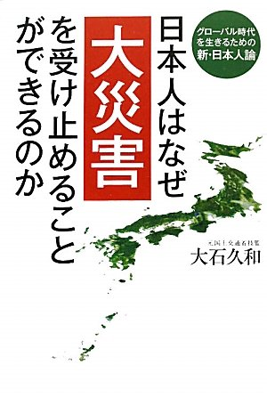 日本人はなぜ大災害を受け止めることができるのか―グローバル時代を生きるための新・日本人論の詳細を見る