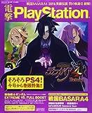 電撃PlayStation (プレイステーション) 2014年 2/13号 [雑誌]
