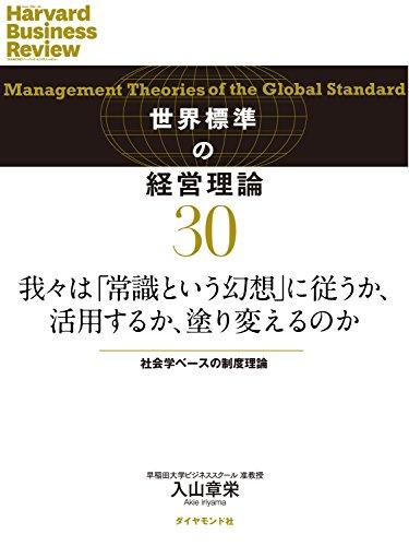 我々は「常識という幻想」に従うか、活用するか、塗り変えるのか 世界標準の経営理論の書影