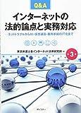 Q&A インターネットの法的論点と実務対応 第3版 ―ネットトラブルからAI・仮想通貨・裁判手続のIT化まで―