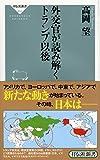 外交官が読み解くトランプ以後(祥伝社新書)