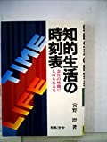 知的生活の時刻表―会社の時間にしばられるな (1981年)