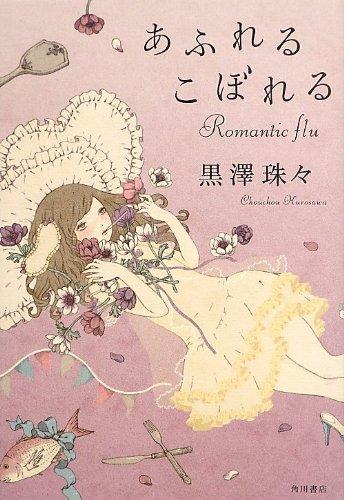 あふれるこぼれる  Romantic fluの詳細を見る
