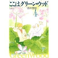 ここはグリーン・ウッド 4 (白泉社文庫)