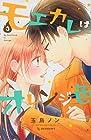 モエカレはオレンジ色 第3巻