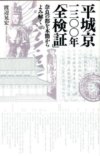 平城京一三〇〇年「全検証」―奈良の都を木簡からよみ解くの詳細を見る