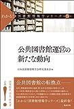 公共図書館運営の新たな動向 (わかる! 図書館情報学シリーズ 5) 画像