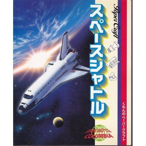 スペースシャトル (くもんのペーパークラフト)