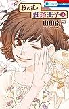 桜の花の紅茶王子 10 (花とゆめコミックス)
