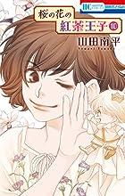 桜の花の紅茶王子 第10巻