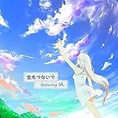 空をつないで (feat. IA)