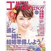 コンパルウエディング COMPAL WEDDING 18 秋号 【雑誌】