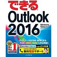 できるOutlook 2016 Windows 10/8.1/7対応 できるシリーズ