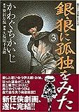銀狼に孤独をみた 3 (宙コミック文庫 漢文庫シリーズ)