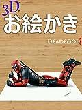 3D お絵かき Deadpool 2