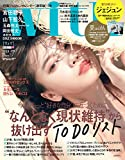 with(ウィズ) 2019年 07 月号 [雑誌]