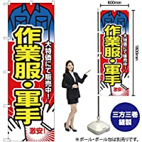 作業服・軍手 のぼり No.2747/62-7058-28