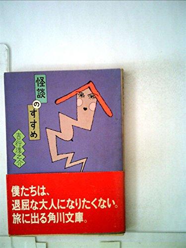 怪談のすすめ (角川文庫 緑 250-19)の詳細を見る
