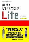 実践! ビジネス数学 LITE