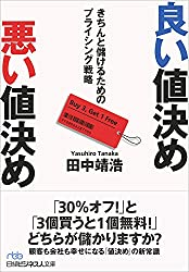 良い値決め 悪い値決め きちんと儲けるためのプライシング戦略 (日経ビジネス人文庫)