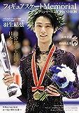 フィギュアスケートMemorial グランプリシリーズ2019 in NHK杯