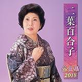 二葉百合子全曲集2018