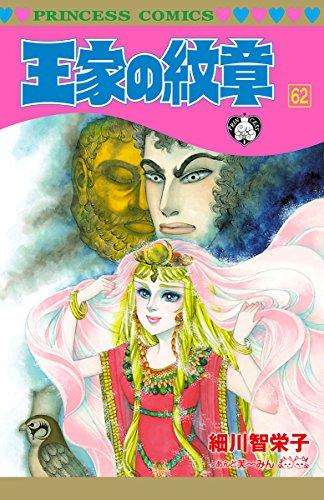 王家の紋章 62 (プリンセス・コミックス)の詳細を見る