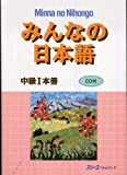 みんなの日本語中級〈1〉本冊