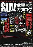 SUV全車カタログ VOL.4 (ぶんか社ムック)