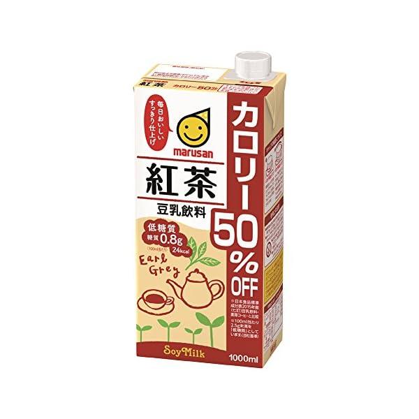 マルサン 豆乳飲料紅茶 カロリー50%オフ 1L×6本の商品画像