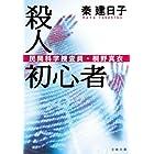 殺人初心者 民間科学捜査員・桐野真衣 (文春文庫)