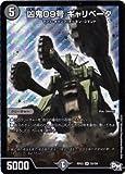 デュエルマスターズ新3弾/DMRP-03/S5/SR/凶鬼09号 ギャリベータ