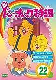新ドン・チャック物語22[DVD]