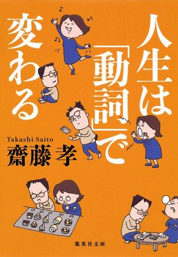 [画像:人生は「動詞」で変わる (集英社文庫 さ 51-4)]