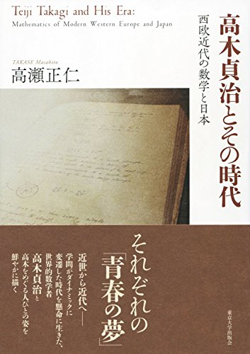 高木貞治とその時代: 西欧近代の数学と日本の詳細を見る