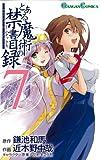 とある魔術の禁書目録(インデックス) 7 (ガンガンコミックス)