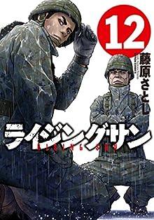 ライジングサン 第01-12巻 [Rising Sun vol 01-12]