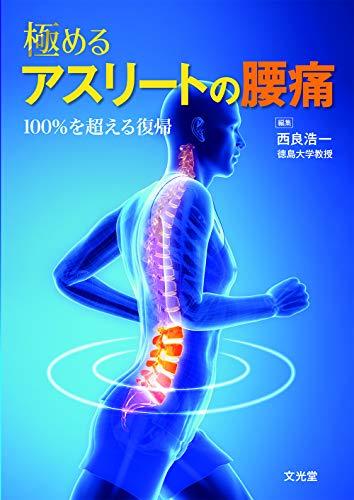 極めるアスリートの腰痛 100%を超える復帰