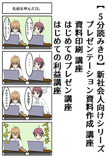 【5分読みきり】はじめての社会人講座 (わたいも)