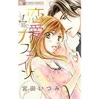 恋愛カフェイン 1 (フラワーコミックスアルファ)