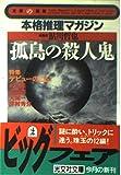 孤島の殺人鬼―本格推理マガジン (光文社文庫)