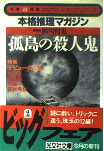 孤島の殺人鬼―本格推理マガジン (光文社文庫)の詳細を見る