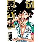 弱虫ペダル(51): 少年チャンピオン・コミックス