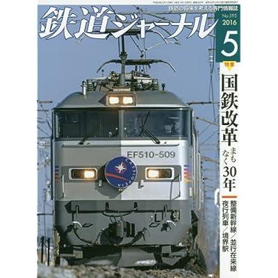 鉄道ジャーナル 2016年 05 月号 雑誌