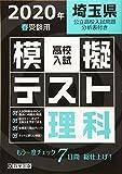高校入試模擬テスト理科埼玉県2020年春受験用