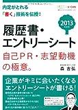 2013年度版 履歴書・エントリーシート 自己PR・志望動機の極意。 (ユーキャンの就職試験シリーズ)