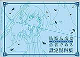 結城友奈は勇者である 鷲尾須美の章 設定資料集