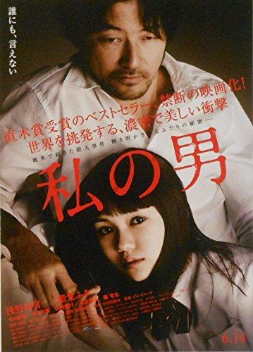 【チラシ付き映画パンフレット】 私の男 監督 熊切和嘉 キャ...