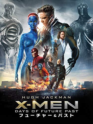 X-Men: フューチャー&パスト (字幕版)