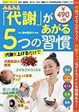 みるみる「代謝」があがる5つの習慣―代謝ってなんだろう?代謝アップはダイエットにも効果 (SAKURA・MOOK 92…